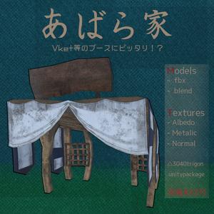 あばら家【3Dモデル,VKet等のブースにピッタリ?!】