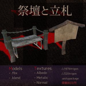 祭壇と立札【3Dモデル】