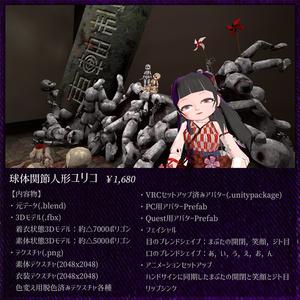 球体関節人形 ユリコ【VR向け 3Dアバター】