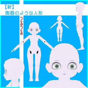 球体関節人形 素体(新/朽)【3D小物/アバター利用可】