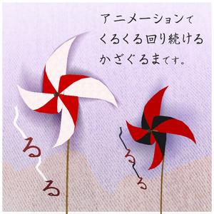 回る風車(かざぐるま)【3Dモデル】