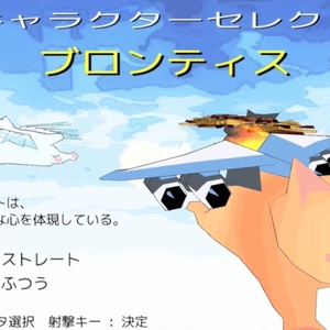 【無料STGゲーム】アルティメットにゃんこ -ULTIMATE NYANKO-