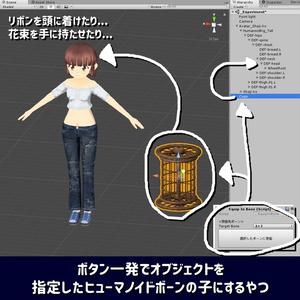 【無料,Unity】ボタン一発でオブジェクトを指定したヒューマノイドボーンの子にするやつ