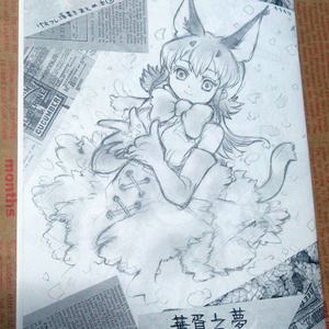 【けものフレンズらくがき本③】「華胥之夢(カショノユメ)」