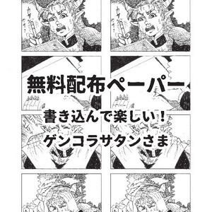 サタのアル(クリックポスト発送)