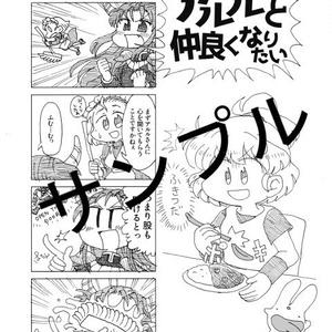 サタのアル(あんしんBOOTHパック発送)