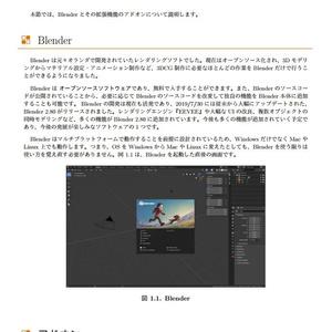 はじめてのBlenderアドオン開発 v3