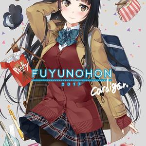 FUYUNOHON2017 cardigan