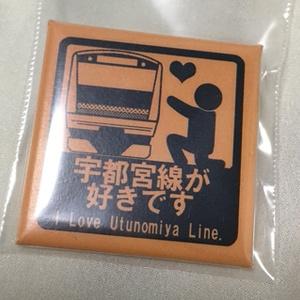 缶バッジ(E233・宇都宮線が好きです)