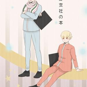 長野支社の本