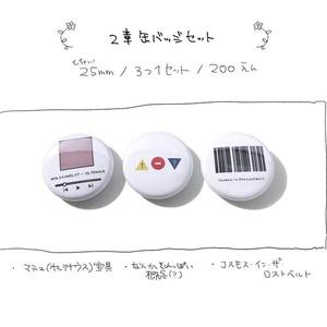 fgo/25mm缶バッジセット
