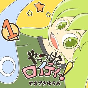 【フルカラー漫画】やっつけてロイティー(1)