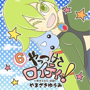 【フルカラー漫画】やっつけてロイティー(6)