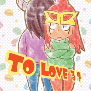 To Love る?