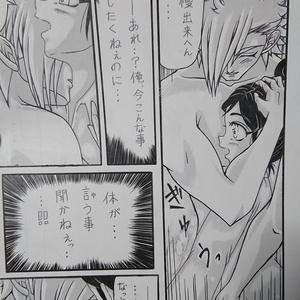 月獣姫 第8話 クティノス編前編