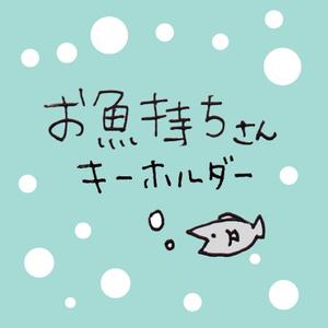 お魚持ちさんのキーホルダー
