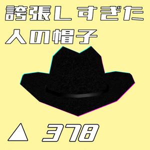 【無料VRChat用】誇張しすぎた人の帽子