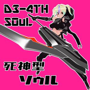 【VRChatアバター】D3-4TH SOuL 死神型 ソゥル