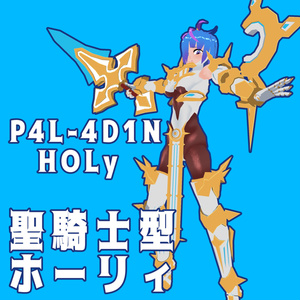 【VRChatアバター】P4L-4D1N HOLy 聖騎士型 ホーリィ