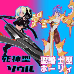 【VRChatアバター2体セット】死神型 ソゥル&聖騎士型 ホーリィ
