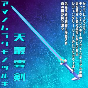【VRChat想定】天叢雲剣-アマノムラクモノツルギ-