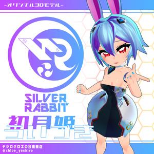 【VRCアバター】初月姫(ういづき)