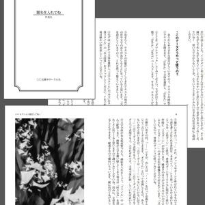 【InDesign】おためし小説テンプレート