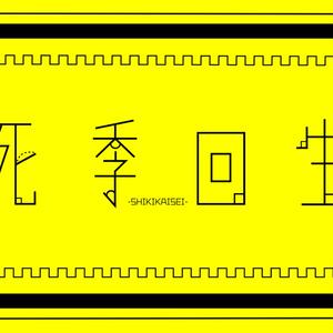 クトゥルフ神話TRPGシナリオ集【死季回生】