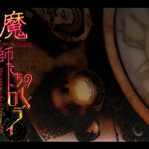 CoCシナリオ【魔術師たちのトロイメライ】