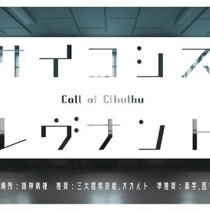 CoCシナリオ【サイコシスレヴナント】