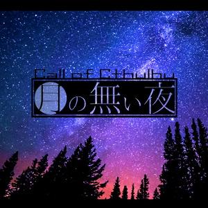 CoCシナリオ【月の無い夜】