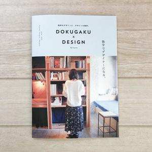 DOKUGAKU×DESIGN 独学のデザインと、デザインの独学。