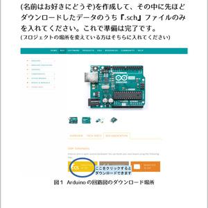 EAGLE初心者のための自作Arduino制作入門(コピー本)