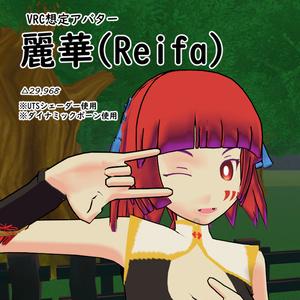 麗華(Reifa)