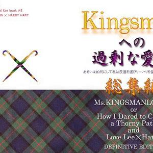 Kingsmanへの過剰な愛情 あるいは如何にして私は茨道を選びリーハリを愛するようになったか:総集編