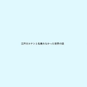 【8/25インテ新刊】名乗れなかった世界の話