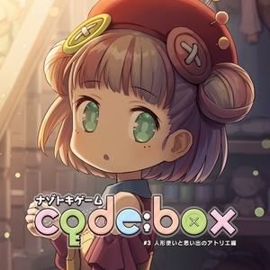 ナゾトキゲーム code:box #3 人形使いと思い出のアトリエ編(送料込)