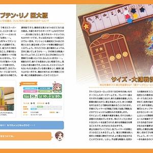 ボードゲームをはじめよう!8 -SNS映えするボードゲームを集めました編-
