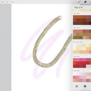 Procreateで使えるカラーパレット「和色」16個セット