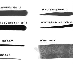 コピック風ブラシ 7種類