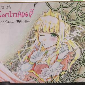 【ティア126】いばら姫色紙