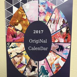 2017年 創作カレンダー