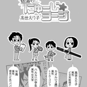 怒濤のにゅーじ★ヨージ総集編II