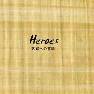 Heroes 名婦への書簡