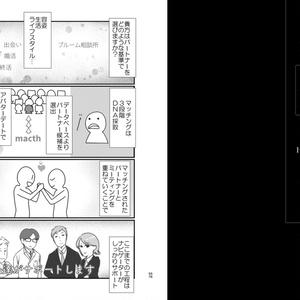 彷徨、愛と性にまつわる - 創作漫画アンソロジー