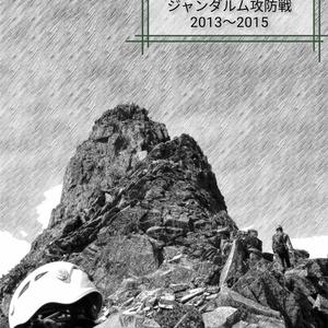 負けまくり ジャンダルム攻防戦 2013〜2015