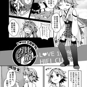 LOVE100%比叡カレー