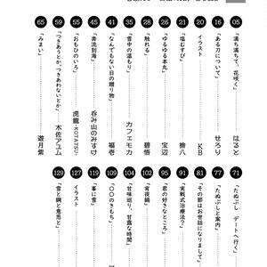 【直接通販】たぬぶしプチオンリー開催記念アンソロジー