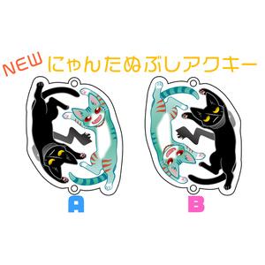 ニャンたぬぶしアクキー【NEW】