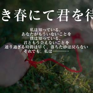 【遠き春にて君を待つ】(タイマン_CoCシナリオ)
